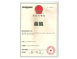 秦妈商标注册证